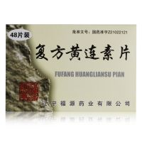 福源,复方黄连素片,48片,用于大肠湿热,赤白下痢,里急后重或暴注下泻,肛门灼热