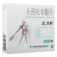 达力新,头孢呋辛酯片,0.25克*6片,适用于对头孢呋辛敏感的细菌所致的感染