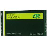爱若华,来氟米特片, 10mg*10片/盒,适用于成人类风湿关节炎,有改善病情作用