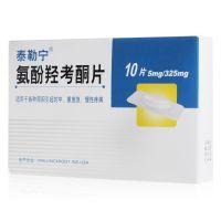 泰勒宁,氨酚羟考酮片 ,5毫克:325毫克*10片,适用于各种原因引起的重,重度急,慢性疼痛