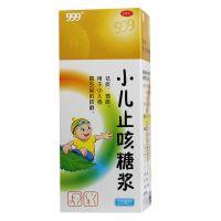 999(三九医药),小儿止咳糖浆,225ml/瓶,低至12/盒,用于小儿感冒引起的咳嗽