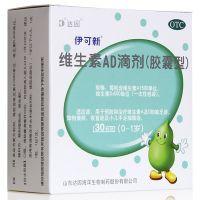 ,伊可新 维生素AD滴剂(胶囊型)  (0-1岁),30粒,用于预防和治疗维生素A及D的缺乏症 如佝偻病 夜盲症及小儿手足抽搐症