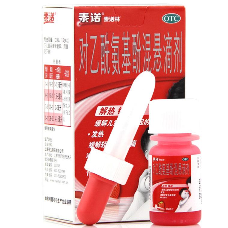 强生,泰诺林,15ml*1瓶/盒,用于儿童普通感冒或流行性感冒引起的发热