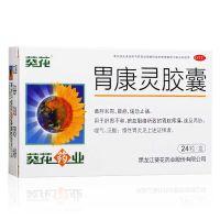 葵花,胃康灵胶囊,0.4g*24粒/盒,