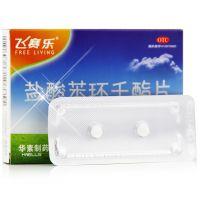 飞赛乐,盐酸苯环壬酯片,2mg*2片/盒,用于预防晕车 ,晕船 ,晕机