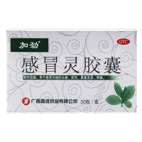 加劲,感冒灵胶囊,0.5g*30粒,用于感冒引起的头痛、发热、鼻塞流涕、咽痛