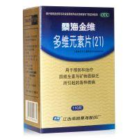 ,桑海金维  多维元素片(21) ,110片, 用于预防和治疗因维生素和矿物质缺乏所引起的各种疾病。