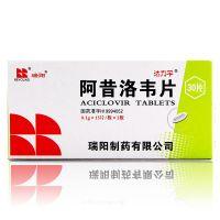 瑞阳,阿昔洛韦片,0.1克*30片,用于治疗急性带状疱疹病毒感染