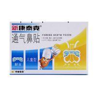 新康泰克,通气鼻贴(儿童型) ,,适用于儿童鼻塞