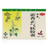 神威,藿香正气软胶囊,0.45g*24粒/盒,解表化湿,理气和中