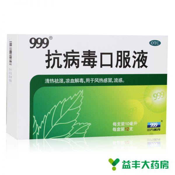 【    第二件0元】999 抗病毒口服液