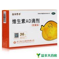 ,金贝特令 维生素AD滴剂(胶囊型), 36粒, 用于预防和治疗维生素A及D的缺乏症。如佝偻病、夜盲症及小儿手足抽搐症。