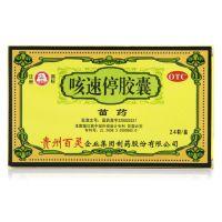 ,咳速停胶囊,0.5g*24粒/盒,用于感冒及急、慢性支气管炎引起的咳嗽,咽干、咳痰、气喘等症