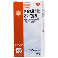 辅舒酮,丙酸氟替卡松吸入气雾剂 ,125微克*60揿,适用于成人及4岁和4岁以上儿童哮喘的预防性治疗