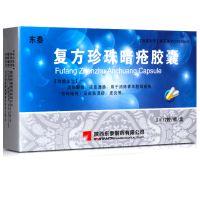 金爵,复方珍珠暗疮胶囊,0.3g*36粒,用于消除青年脸部痤疮及皮肤湿疹,皮炎等