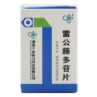 千金,雷公藤多苷片,10mg*50片,用于风湿热阏,毒邪阻滞所致的类风湿性关节炎