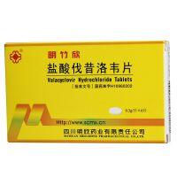 明竹欣,盐酸伐昔洛韦片,0.3g*6片,用于治疗水痘带状疱疹及Ⅰ型、Ⅱ型单纯疱疹病毒感染
