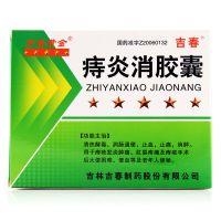 吉春黄金,痔炎消胶囊,0.41克*48粒,用于痔疮发炎肿痛、肛裂疼痛及痔疮手术后大便困难、便血等及老年人便秘