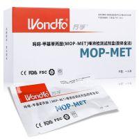 万孚,吗啡—甲基苯丙胺(MOP-MET)唾液检测试剂盒,吗啡—甲基苯丙胺(MOP-MET)唾液检测试剂盒(胶体金法),