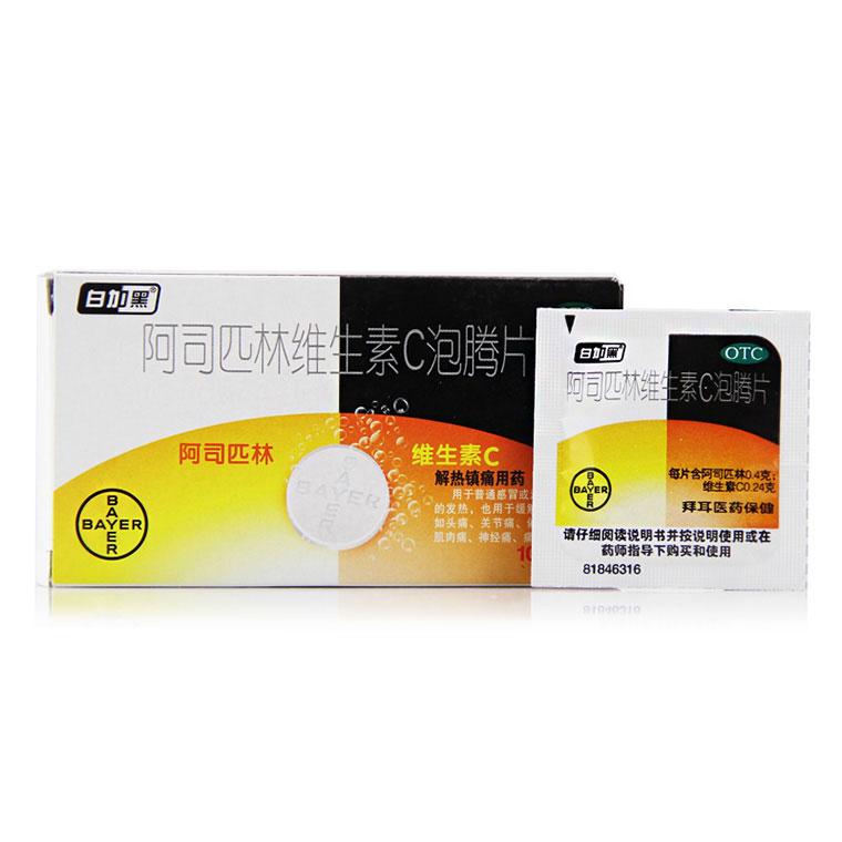 白加黑,阿司匹林维生素C泡腾片,10片,用于缓解感冒或流感引起的发热
