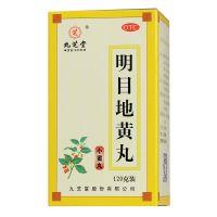 九芝堂,明目地黄丸,120g*1瓶/盒,适用于肝肾阴虚,目瑟畏光,视物模糊,迎风流泪
