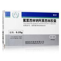 KL,氟氯西林钠阿莫西林胶囊,0.25克*12粒*1板,用于支气管炎,鼻窦炎,尿道炎,中耳炎,急性咽炎等