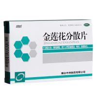 烟霞,金莲花分散片,0.7g*18片/盒,清热解毒,用于上呼吸道感染,咽炎,扁桃体炎