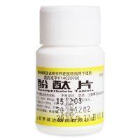 亨瑞达,酚酞片, 50毫克*100片,用于治疗习惯性顽固性便秘