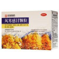 , 恒诚制药 风寒感冒颗粒,8克*10袋,解表发汗,疏风散寒。用于风寒感冒,发热,头痛,恶寒,无汗,咳嗽,鼻塞,流清涕。