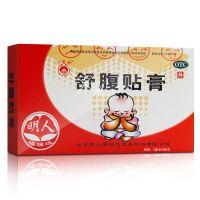 白泉牌,舒腹贴膏,5厘米*6厘米*2片*2袋,用于胃脘痛,腹痛腹胀,恶心,呕吐,食欲不振,肠鸣腹泻,小儿泄泻