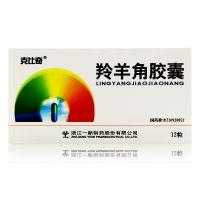 克比奇,羚羊角胶囊,0.15克*12粒 ,适用于肝炎