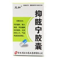 元和,抑眩宁胶囊,0.3g*36粒,用于平肝潜阳,降火涤痰,养血健脾,祛风清热