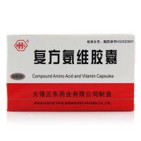 华弘,复方氨维胶囊,30粒/盒,用于各种疾病所致的低蛋白血症的辅助治疗
