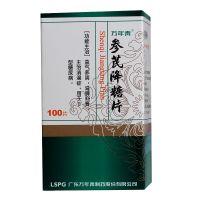 ,万年青 参芪降糖片,0.35克*100片,