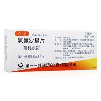 泰利必妥,氧氟沙星片,0.1克*10片,主要用于敏感菌所致的泌尿、生殖、消化、呼吸系统和皮肤、软组织等急慢性细菌感染。