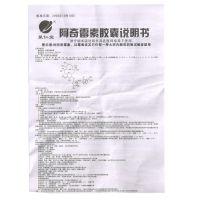 聚仁堂,阿奇霉素胶囊 ,0.25克*12粒,适用于敏感细菌所引起的上呼吸道感染等