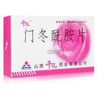 千汇,门冬酰胺片, 0.25克*30片,用于乳腺小叶增生的辅助治疗