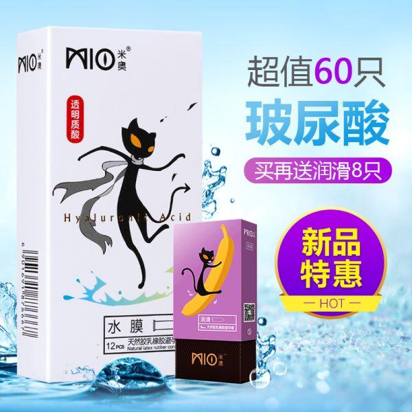 玻尿酸水膜天然胶乳橡胶避孕套 68只