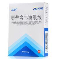 晶明,更昔洛韦滴眼液,8毫升:8毫克 ,用于治疗单纯疱疹性角膜炎