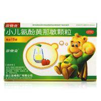 小快克,小儿氨酚黄那敏颗粒,对乙酰氨基酚125mg,马来酸氯苯那敏0.5mg,,用于缓解感冒或流感引起的发热、头痛、鼻塞、流涕