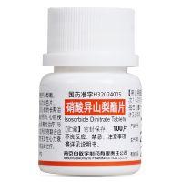 白敬宇,硝酸异山梨酯片,5毫克*100片 ,用于冠心病的长期治疗,心绞痛的预防,心肌梗死后持续心绞痛的治疗