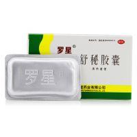 ,罗星_舒秘胶囊,0.3g*10粒*2板/盒,主要用于清热通便