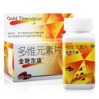 金施尔康, 多维元素片,100片*1瓶/盒,用于预防和治疗因维生素与矿物质缺乏引起的各种疾病