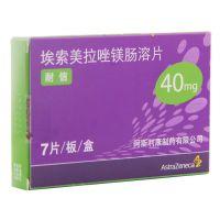 耐信,埃索美拉唑镁肠溶片,40mg*7片 ,用于胃食管反流性疾病,糜烂性反流性食管炎的治疗等