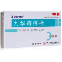 九华,痔疮栓,2.1克*10粒,用于各种类型的痔疮