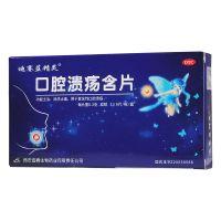 ,迪赛蓝精灵 口腔溃疡含片,0.3g*12片/盒,消溃止痛 用于发复性口腔溃疡