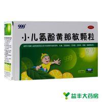 ,999 小儿氨酚黄那敏颗粒,6克*20袋 ,适用于缓解儿童普通感冒及流行感冒引起的发热 头痛等