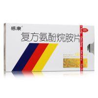吴太,感康 复方氨酚烷胺片,12片/盒,【3盒42元,14元/盒】用于感冒引起的鼻塞,咽喉痛,头痛,发热等