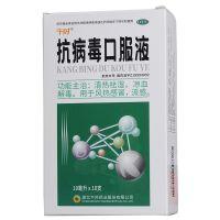 午时,抗病毒口服液,10ml*10支/盒,【包邮 2盒装,共20支】适用于风热感冒,流感
