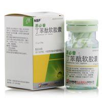 恩必普,丁苯酞软胶囊 ,0.1g*24粒,用于治疗轻,中度急性缺血性脑卒中
